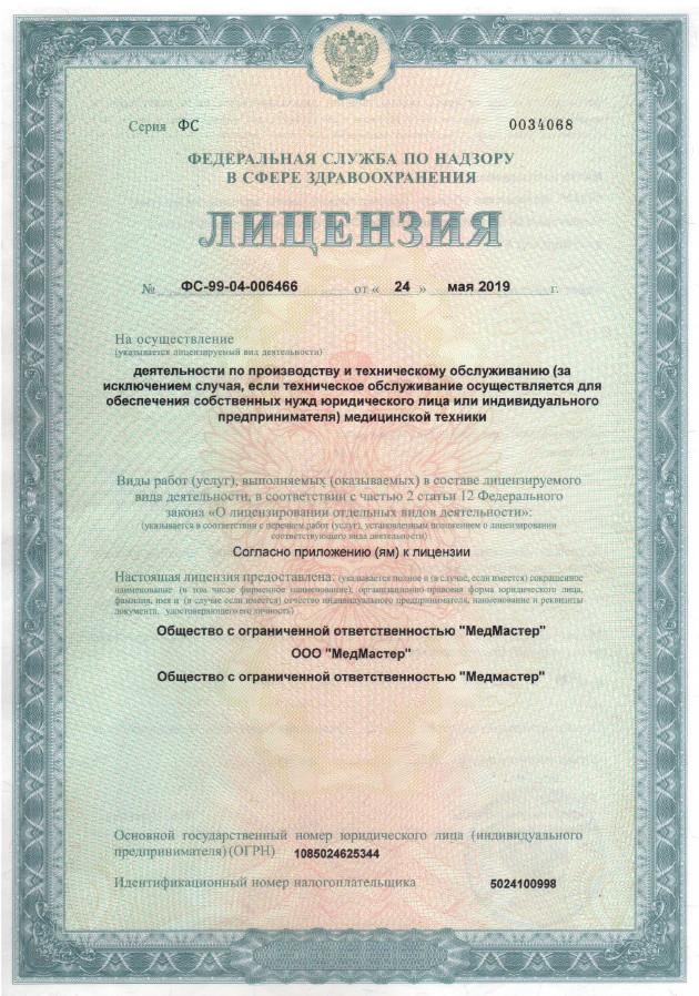Лицензия на осуществление деятельности по техническому обслуживанию медицинской техники