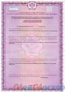 Лицензия на осуществление деятельности в области использования источников ионизирующего излучения (генерирующих)